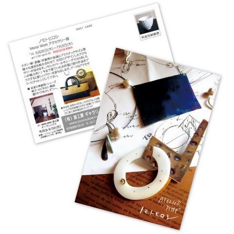140608-Gブログ用-2